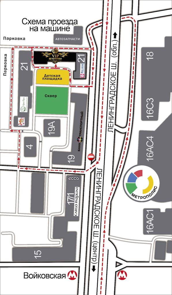 Карта проезда VIP Вечеринки